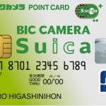 ビックカメラsuica ゴールドカードと間違えやすいカードとは?