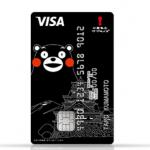 くまモンクレジットカードで熊本県に寄付するには?