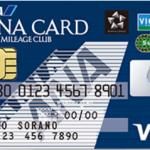 必読!クレジットカードでANAマイルを賢く貯める3つの方法