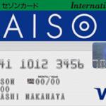 【セゾンカード】クレジットカードの解約方法と流れをズバリ解説!
