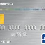 ポイント還元率が高いクレジットカードランキングベスト3