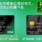 学生向けゆうちょ銀行の2つクレジットカードの違いとは?