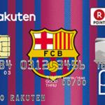 楽天カードをバルセロナデザインに変更する方法