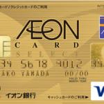 イオンカードからイオンゴールドカードに入会するメリット