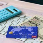 【クレジットカードの使い方】支払方法とリボ払いとは?
